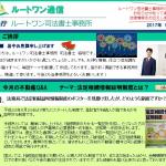ニュースレターVol.3 発行!